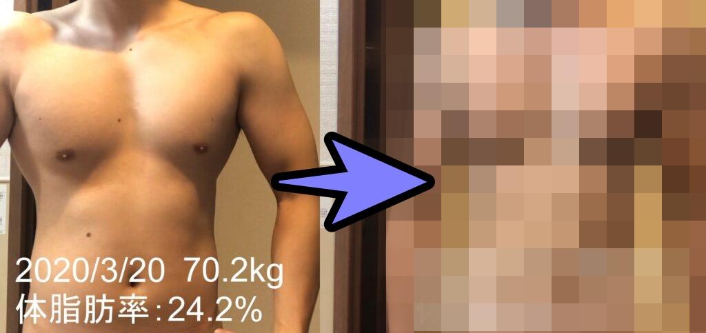 【減量ビフォーアフター】3ヶ月で11kg痩せた過程を写真で大公開