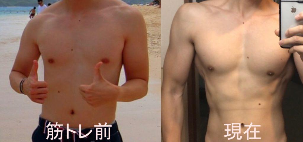 muscle-training-my-body-change