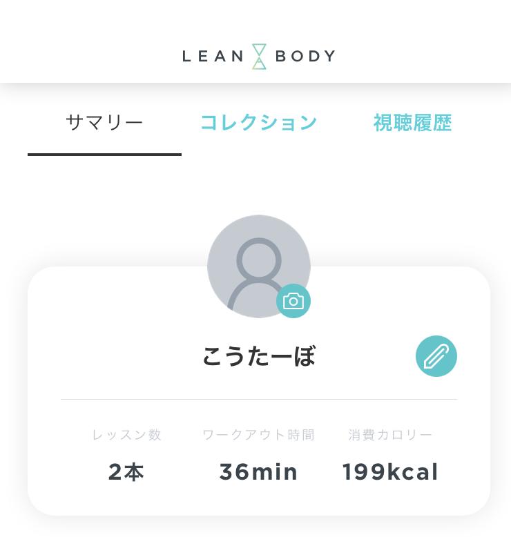 LEAN BODY(リーンボディ)の口コミ・評判:所費カロリーやワークアウト時間の記録ができる