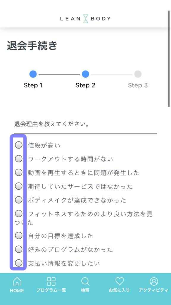 LEANBODY-cancellation-procedure-④