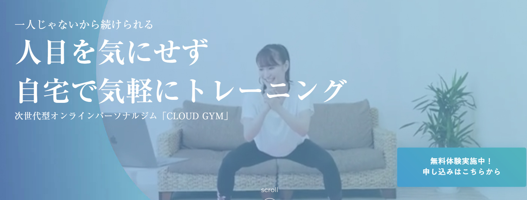 online-fitness-CLOUD-GYM