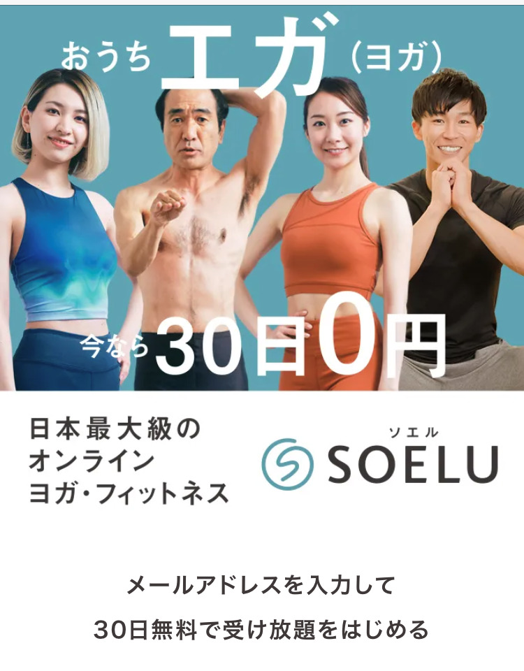 SOELU-how-to-sign-up