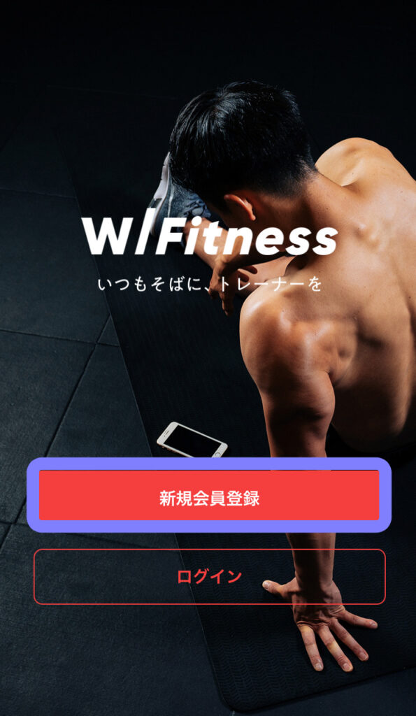 W/Fitness(ウィズフィットネス)の入会方法を画像で解説