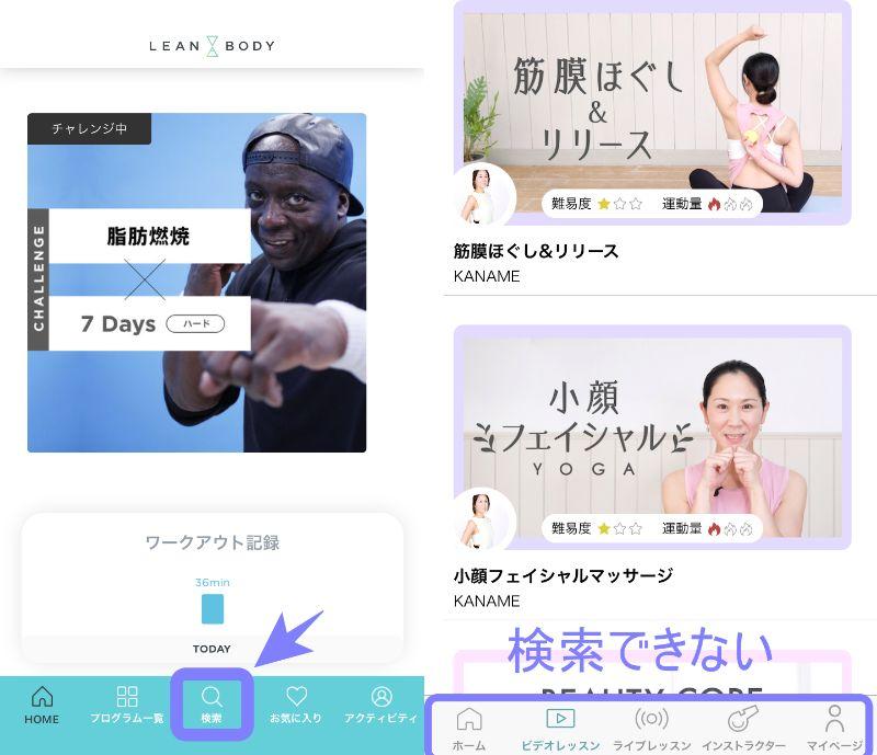 LEAN BODY(リーンボディ)とSOELU(ソエル)のビデオレッスンの検索機能を比較した画像。