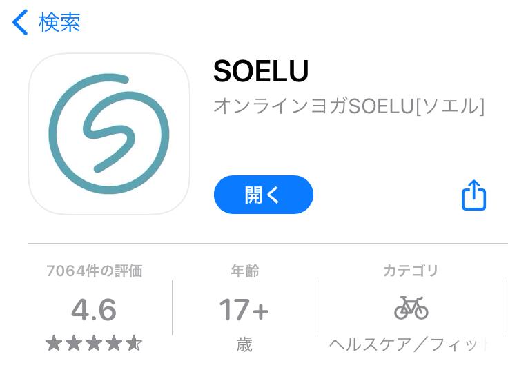 SOELU(ソエル)のアプリのインストール方法はカンタン。